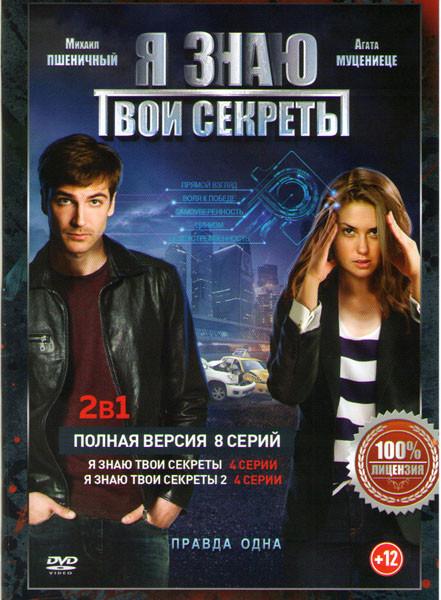 Я знаю твои секреты 1,2 Сезоны (8 серий) на DVD