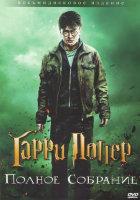 Гарри Поттер (Гарри Поттер и философский камень / Гарри Поттер и Тайная Комната / Гарри Поттер и узник Азкабана / Гарри Поттер и Кубок огня / Гарри По