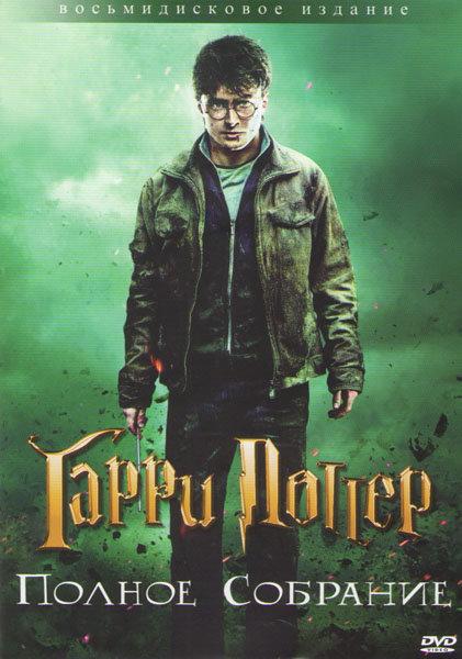 Гарри Поттер и философский камень / Гарри Поттер и Тайная Комната / Гарри Поттер и узник Азкабана / Гарри Поттер и Кубок огня / Гарри Поттер и орден Ф на Blu-ray