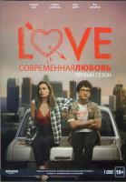 Современная любовь 1 Сезон (8 серий)