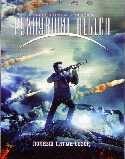 Рухнувшие небеса (Сошедшие с небес) 5 Сезон (10 серий)  на DVD