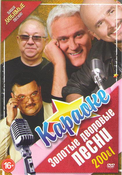 Караоке Золотые дворовые песни 200 караоке на DVD