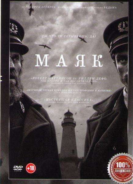 Маяк на DVD