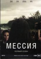 Мессия 1 Сезон (10 серий) (2 DVD)