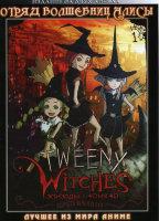 Отряд волшебниц Алисы (40 эпизодов) на 2 DVD