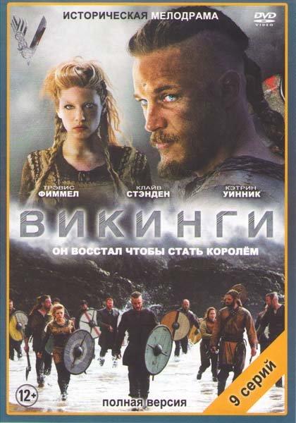 Викинги (9 серий) (2 DVD) на DVD