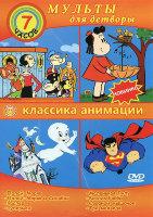 Мульты для детворы Классика анимации (57 серий)