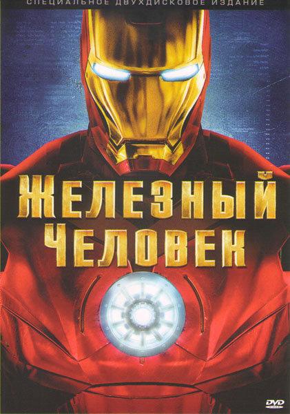 Железный человек (2 DVD)