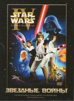 Звездные войны IV Новая надежда