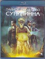 Тайное общество Супилинна (Blu-ray)