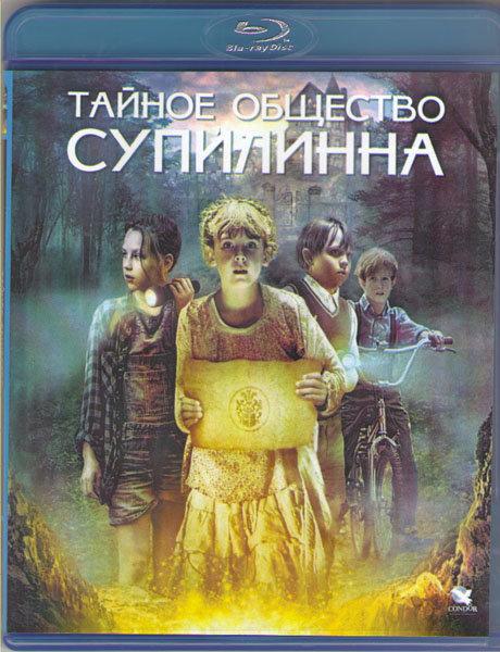Тайное общество Супилинна (Blu-ray) на Blu-ray