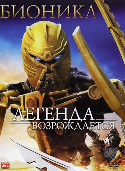 Бионикл Легенда Возрождается на DVD