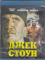 Джек Стоун (Blu-ray)