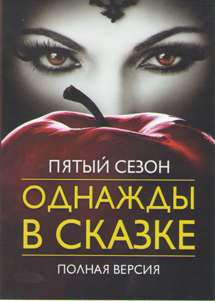 В некотором царстве (Однажды в сказке) 5 Сезон (23 серии) на DVD