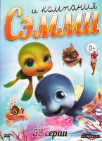 Сэмми и компания (52 серии)