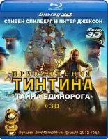 Приключения Тинтина Тайна единорога 3D+2D (Blu-ray 50GB)