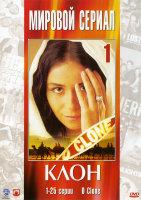 Клон (250 серий) 10 DVD