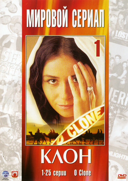 Клон (250 серий) (10DVD)* на DVD