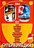 Борат / Санта клаус 1,2,3 / Агент 117 / Фарс пингвинов / Три мудрых парня / Рога и копыта / Девочки / Вне игры / Клерки 2 / Гонки в Дерби (супер комед на DVD