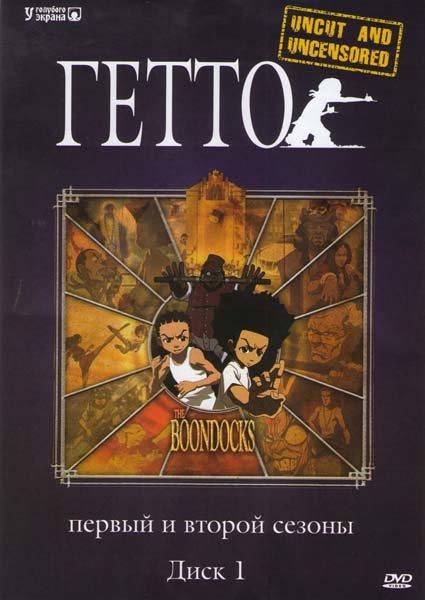 Гетто 1,2 Сезоны на DVD