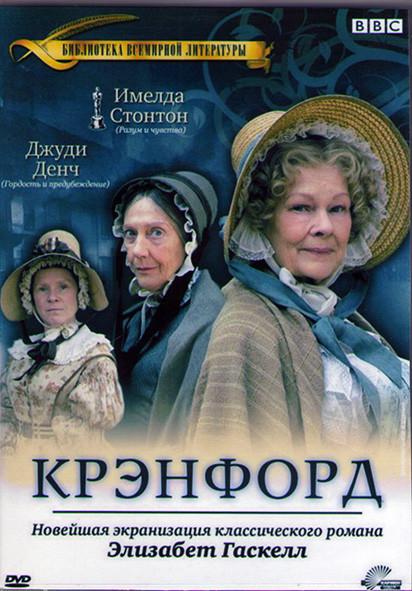 Крэнфорд 1,2 Сезоны (7 серий) (2DVD) на DVD