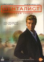 Менталист 2 Сезон (23 серии) (3 DVD)