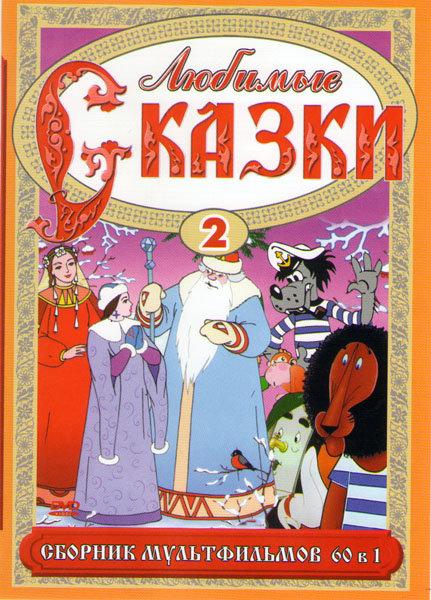 Любимые сказки 2 (60 в 1)  на DVD