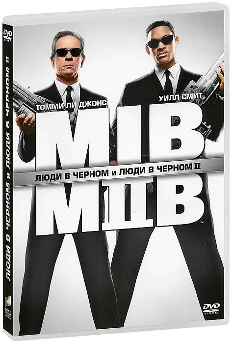 Люди в черном / Люди в черном 2 (2 DVD) на DVD