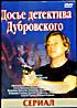 Досье Детектива Дубровского на DVD