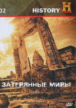 History 02 Затерянные миры 1 Сезон (22-42 серии) на DVD