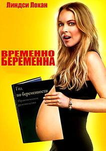 Временно беременна на DVD