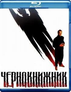 Чернокнижник (Колдун) (Blu-ray) на Blu-ray