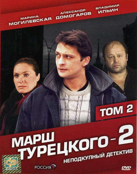 Марш Турецкого-2  2 Том (12-24 серии) на DVD