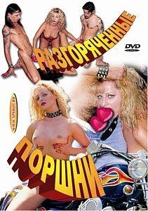 РАЗГОРЯЧЕННЫЕ ПОРШНИ на DVD