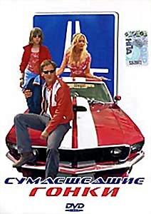 Сумасшедшие гонки на DVD