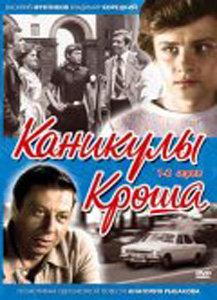 Каникулы Кроша 1 - 4 серии (2 DVD) на DVD
