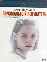 Персональный покупатель (Blu-ray)