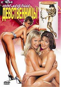 ПОСЛЕДНИЕ ДЕВСТВЕННИЦЫ на DVD