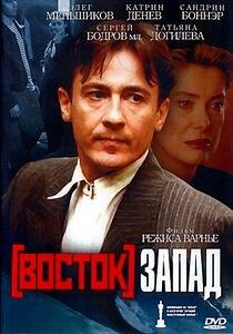 Восток-Запад на DVD