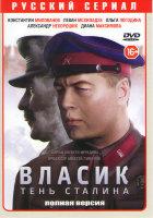 Власик Тень Сталина (14 серий)