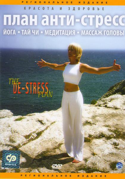 План анти-стресс на DVD