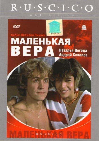 Маленькая Вера  на DVD