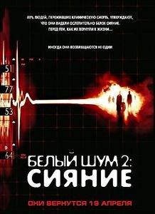 Белый шум 2: Сияние на DVD