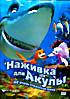 Наживка для акулы  на DVD