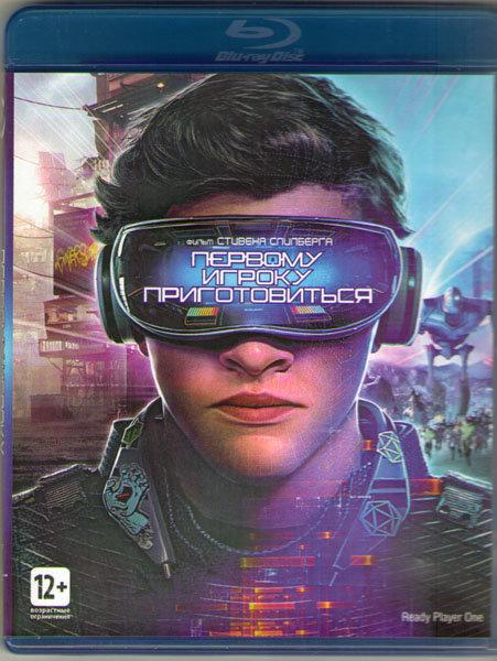 Первому игроку приготовиться (Blu-ray)*