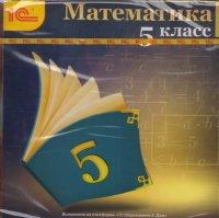 Математика 5 класс 1С Школа (PC CD)