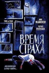 Время страха  на DVD
