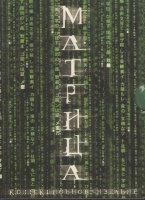 Матрица Квадрология (Матрица / Матрица Революция / Матрица Перезагрузка / Аниматрица) (4 DVD)