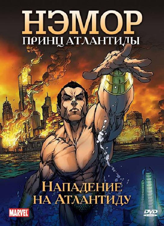 Нэмор Принц Атлантиды Нападение на Атлантиду на DVD