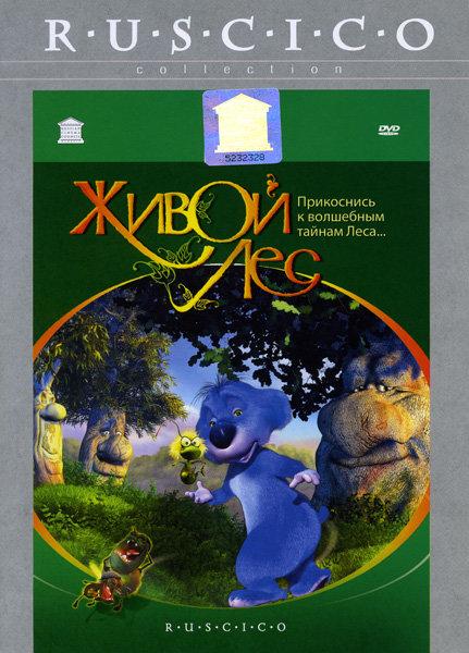 Живой лес  на DVD